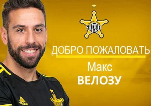 Calciomercato, libero da oramai sei mesi l'elvetico-portoghese Max Veloso riparte dai campioni moldavi dello Sheriff Tiraspol